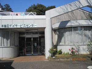 年輪荘デイサービスセンター
