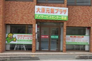 大原元気プラザデイサービスセンター塚越