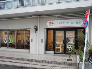 ソフィアデイサービス経堂