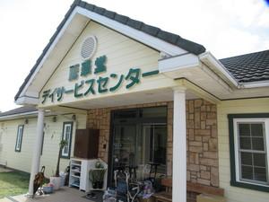 麗翠堂デイサービスセンター岩井
