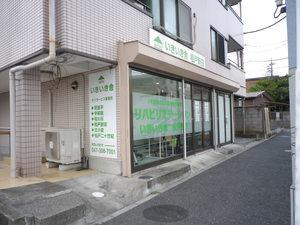 リハビリステーションいきいき舎松戸新田