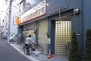 東京リハビリセンター