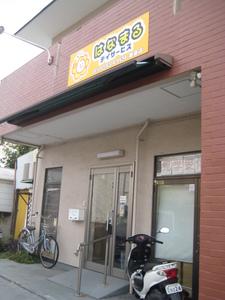 はなまるデイサービス 鎌倉店