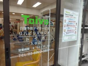 リハビリスタジオトイボ入谷店