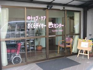 トップ・ケアさくらデイサービスセンター