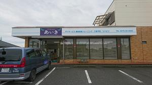 デイサービスあいき(旧プラスケア伊勢崎)