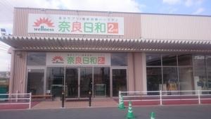温浴サプリ・機能訓練ハーフデイ奈良日和2nd