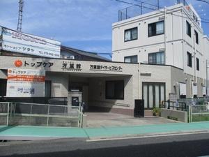 万葉館デイサービスセンター
