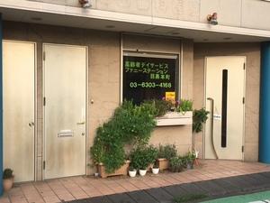 ファニーステーション目黒本町