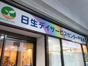 日生デイサービスセンター南長崎