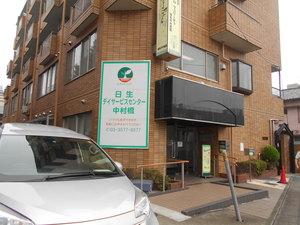 日生デイサービスセンター中村橋
