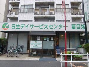 日生デイサービスセンター夏目坂