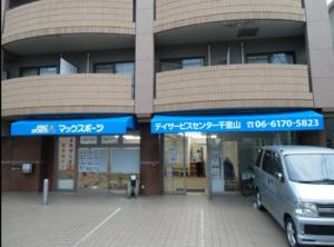 マックスポーツデイサービスセンター千里山
