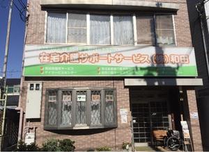 在宅介護サポートサービス(株)和田新館