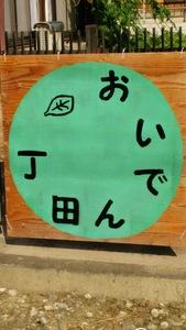 デイサービスおいでん丁田